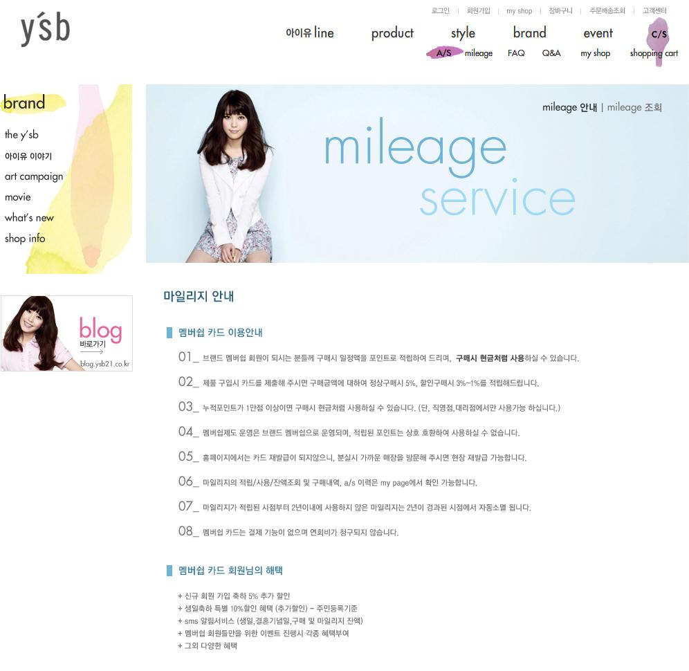 예스비_mileage