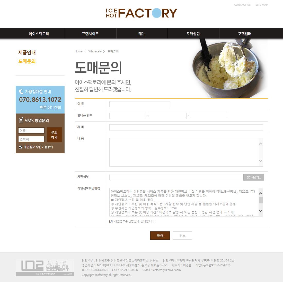 icefactory_03