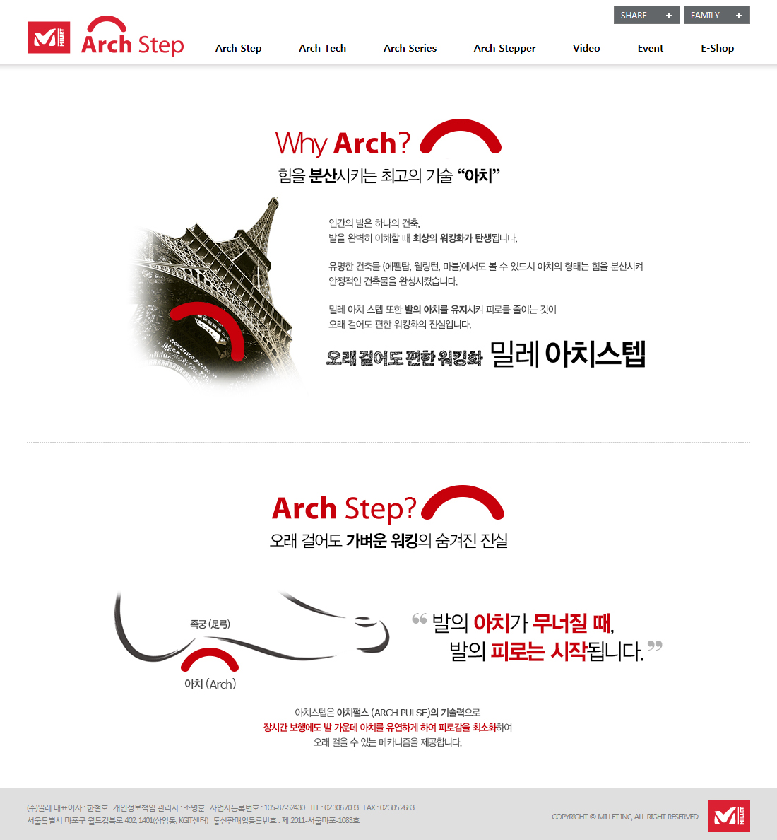 archstep_sub01