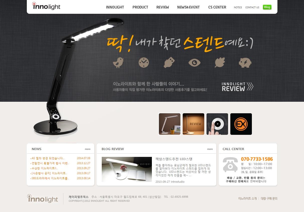 innolight_02